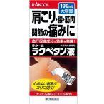 (第3類医薬品)ラクペタン液 ( 100mL )/ ラクペタン