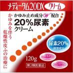 (第2類医薬品)メディータム20DXクリーム ( 120g )/ メディータム