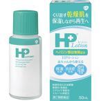 (第2類医薬品)HPローション ( 50mL )
