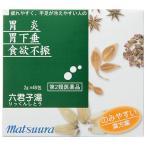 (第2類医薬品)六君子湯エキス 細粒 O-65 ( 48包 )