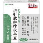(第2類医薬品)ビタトレール 抑肝散加陳皮半夏エキス 細粒 ( 30包 )/ ビタトレール