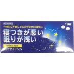 (第(2)類医薬品)ハイヤスミンA ( 10錠 )/ ハイヤスミン