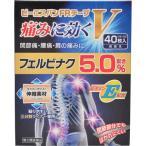 (第2類医薬品)ビーエスバン FRテープV(セルフメディケーション税制対象) ( 40枚入 )/ ビーエスバン
