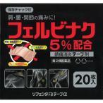 (第2類医薬品)リフェンダFBテープα(セルフメディケーション税制対象) ( 20枚入 )/ リフェンダ