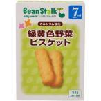 ショッピング赤ちゃん ビーンスターク 緑黄色野菜ビスケット ( 53g(2枚*5袋入) )/ ビーンスターク ( 赤ちゃん おやつ ベビー用品 )