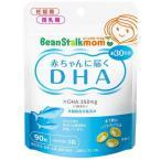 ビーンスタークマム 母乳にいいもの 赤ちゃんに届くDHA ( 90粒 )/ ビーンスタークマム ( dha epa サプリメント ビーンスターク )