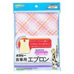 ポラミー 食事用エプロン ピンク ( 1枚入 )/ ポラミー