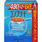 コンプリート ダブルモイスト スペシャルパック ( 480ml*2+60ml )/ コンプリート