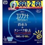 コンプリート クリアコンフォート ( 360mL*2+60mL )/ コンプリート(コンタクトケア)