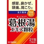 (第2類医薬品)葛根湯エキス顆粒 ( 1.5g*21包 )