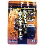 熟成黒酢入りナットウキナーゼ ( 60球 ) ( 納豆 サプリ サプリメント 酵素 )