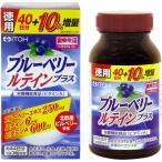 ブルーベリールテインプラス ( 132粒 )/ 井藤漢方 ( サプリ サプリメント ブルーベリー )