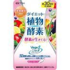 (訳あり)ベジダイエット 植物酵素 ( 90粒 ) ( サプリ サプリメント )