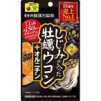 しじみの入った牡蠣ウコン+オルニチン ( 120粒 )
