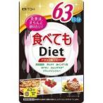 食べてもダイエット 63日分 ( 378粒 )