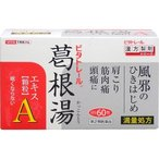 (第2類医薬品)ビタトレール 葛根湯エキス顆粒A ( 60包 )/ ビタトレール