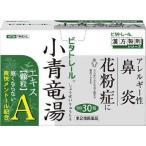 (第2類医薬品)ビタトレール 小青竜湯エキス顆粒A ( 30包 )/ ビタトレール