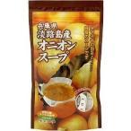 国産100%兵庫県淡路島産オニオンスープ ( 7g*10本入 )