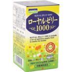 シンローヤルゼリー1000 ( 40粒 ) ( サプリ サプリメント ローヤルゼリー )