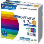 バーベイタム DVD-RW 4.7GB PCデータ用 CPRM 2倍速対応 10枚 DHW47NDP10V1 ( 1セット )/ バーベイタム