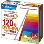 バーベイタム DVD-RW(CPRM) 録画用 120分 1-2倍速 10枚 VHW12NP10V1 ( 1セット )/ バーベイタム