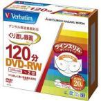 バーベイタム DVD-RW(CPRM) 録画用 120分 1-2倍速 20枚 VHW12NP20TV1 ( 1セット )/ バーベイタム