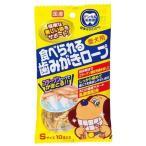 愛犬用 食べられる歯みがきロープ お徳用 Sサイス ( 10本入 )/ 歯みがきロープシリーズ