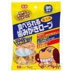 愛犬用 食べられる歯みがきロープ お徳用 Mサイズ ( 7本入 )/ 歯みがきロープシリーズ