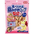 食べられる歯みがきロープ プラクオプラス ハード Sサイズ ( 18本入 )/ 歯みがきロープシリーズ
