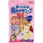 食べられる歯みがきロープ プラクオプラス ハード Mサイズ ( 10本入 )/ 歯みがきロープシリーズ