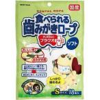食べられる歯みがきロープ プラクオプラス ソフト Sサイズ ( 18本入 )/ 歯みがきロープシリーズ ( 国産 )