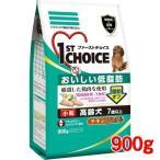 ファーストチョイス 高齢犬 7歳以上 脂肪オフ 小粒 チキン ( 900g )/ ファーストチョイス(1ST CHOICE)