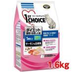 ファーストチョイス 成猫ダイエット1歳以上 サーモン&白身魚 ( 1.6kg )/ ファーストチョイス(1ST CHOICE)