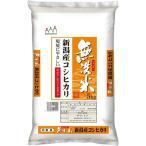 令和元年産 無洗米 新潟産コシヒカリ ( 5kg )