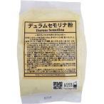 デュラム セモリナ粉 ( 400g )