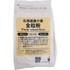 北海道産 小麦 全粒粉 ( 400g )
