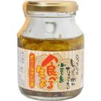 (訳あり)食べる生姜 オリーブオイル漬 ( 145g )/ 小豆