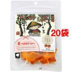 サンクスギフト ドライフルーツ 浜松の次郎柿 ( 20g*20袋セット )