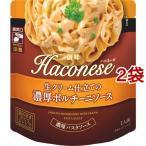 Haconese 生クリーム仕立ての濃厚ポルチーニソース ( 130g*2袋セット )
