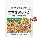 サラダクラブ もち麦ミックス 3種豆とキヌアと黒米入り ( 40g*5袋セット )/ サラダクラブ