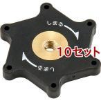 タジマ フリーガイド固定つまみセット FG-KT ( 10セット )/ タジマ