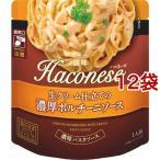 Haconese 生クリーム仕立ての濃厚ポルチーニソース ( 130g*12袋セット )