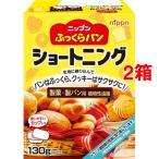 ニップン ふっくらパン ショートニング ( 130g*2箱セット )/ ニップン(NIPPN)