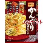 S&B 麺日和 かんずりペペロンチーノ ( 1人前*2袋入*60セット )/ S&B(エスビー)