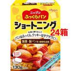 ニップン ふっくらパン ショートニング ( 130g*24箱セット )/ ニップン(NIPPN)
