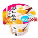 Tarami 杏仁豆腐 みかん 80kcal ( 230g*48個セット )/ たらみ