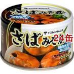 国産さば使用 富永食品 さば味噌煮缶詰 ( 150g*24缶セット )