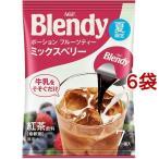 AGF ブレンディ ポーション フルーツティー ミックスベリー ( 7個入*6袋セット )/ ブレンディ(Blendy)