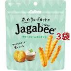太めウェーブカットのJagabee サワークリームオニオン味 ( 35g*3袋セット )/ じゃがビー(Jagabee)
