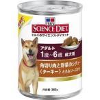 サイエンスダイエット 犬 アダルト 角切り肉と野菜缶 ( 363g )/ サイエンスダイエット ( ドッグフード 缶詰 )